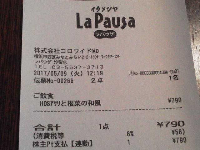 ラパウザ1705098
