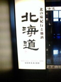 北海道1306191