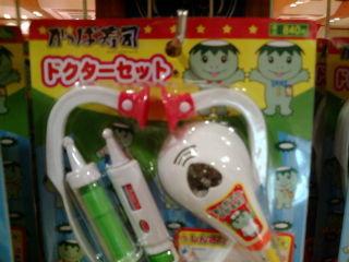 かっぱ寿司1205203