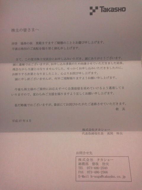 takasho150413