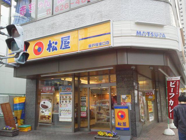 松屋1703191