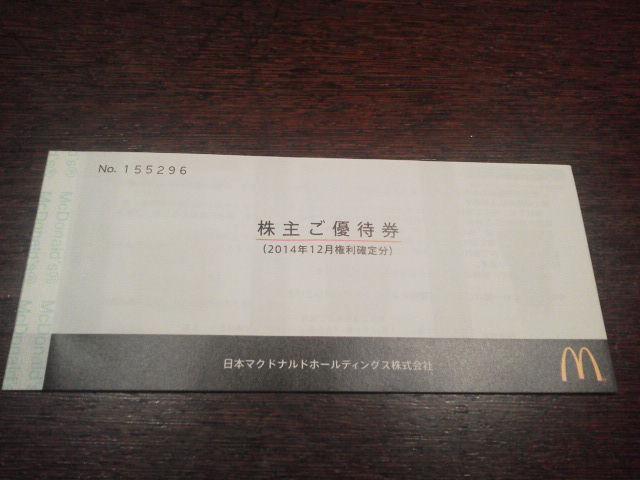 マクド1503261