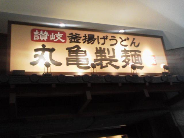 丸亀1604221