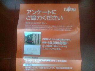 富士通1111231