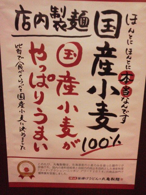 丸亀1412213