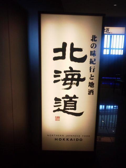 北海道1705221