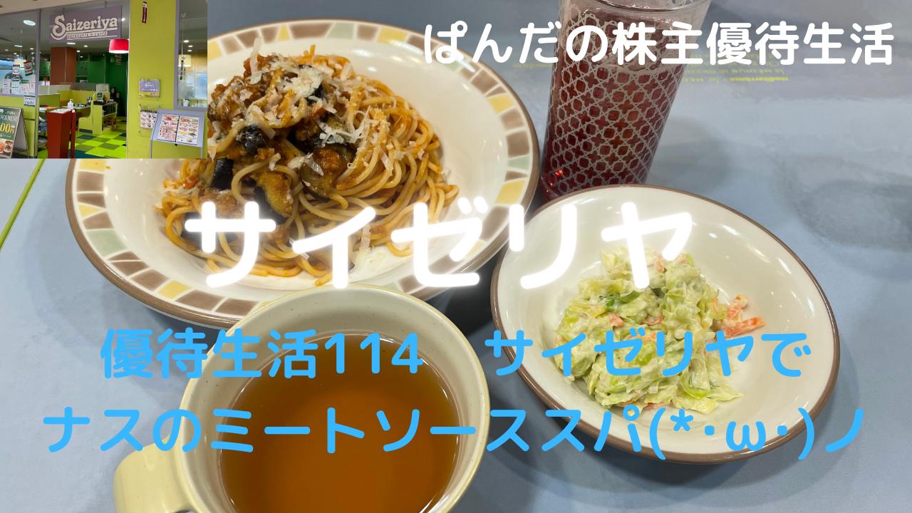優待生活114