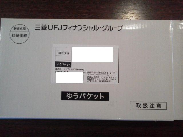 UFJ1603301
