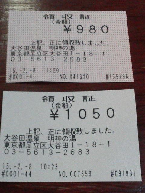 大谷田温泉1502086