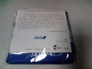 ANA1206