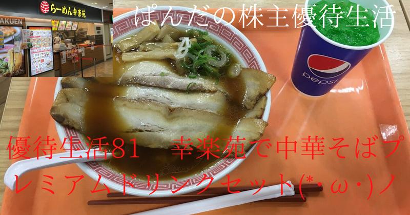 優待生活81
