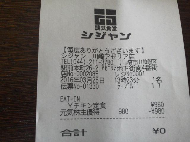 シジャン1603265
