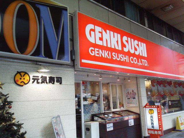 元気寿司1412141