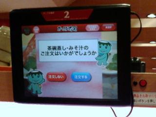 かっぱ寿司1205205
