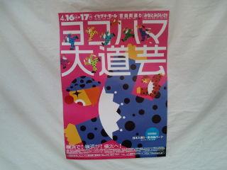 横浜大道芸1104171