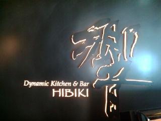 hibiki1205241