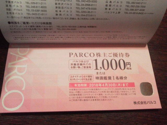 パルコ1710232