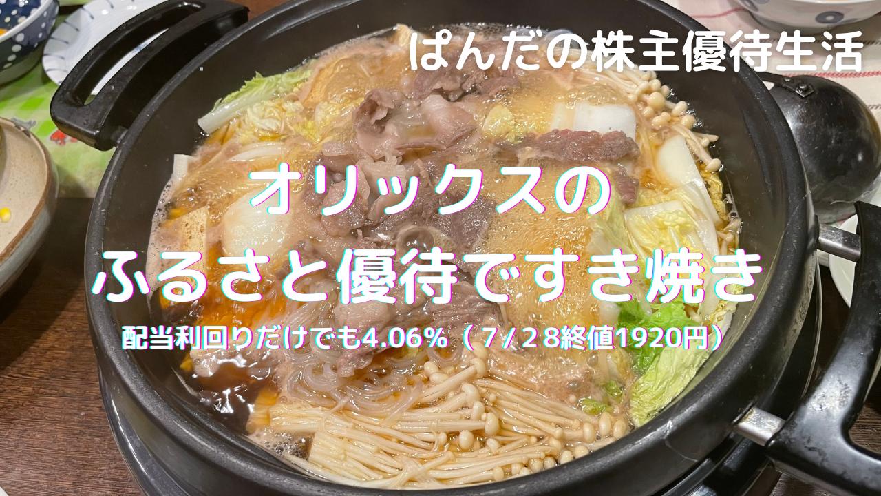 優待生活317