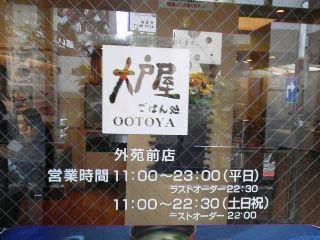 ootoya1408232