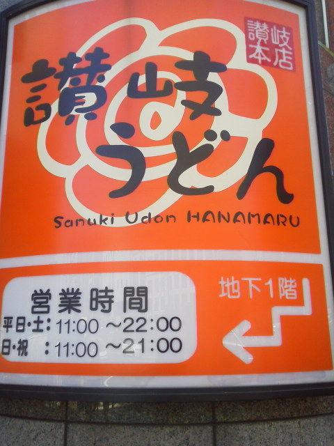 hanamaru1505131