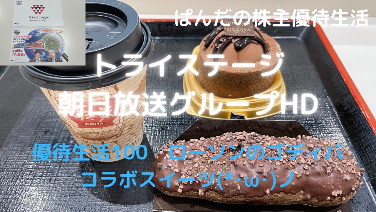 優待生活100