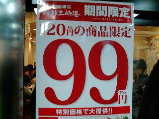 京樽1201222