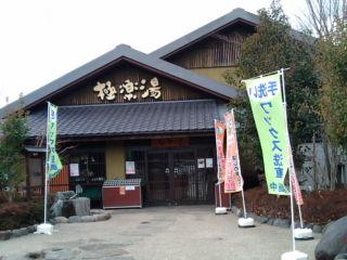 gokurakuyu1401262