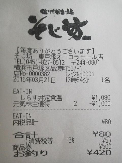 そじ坊1603216