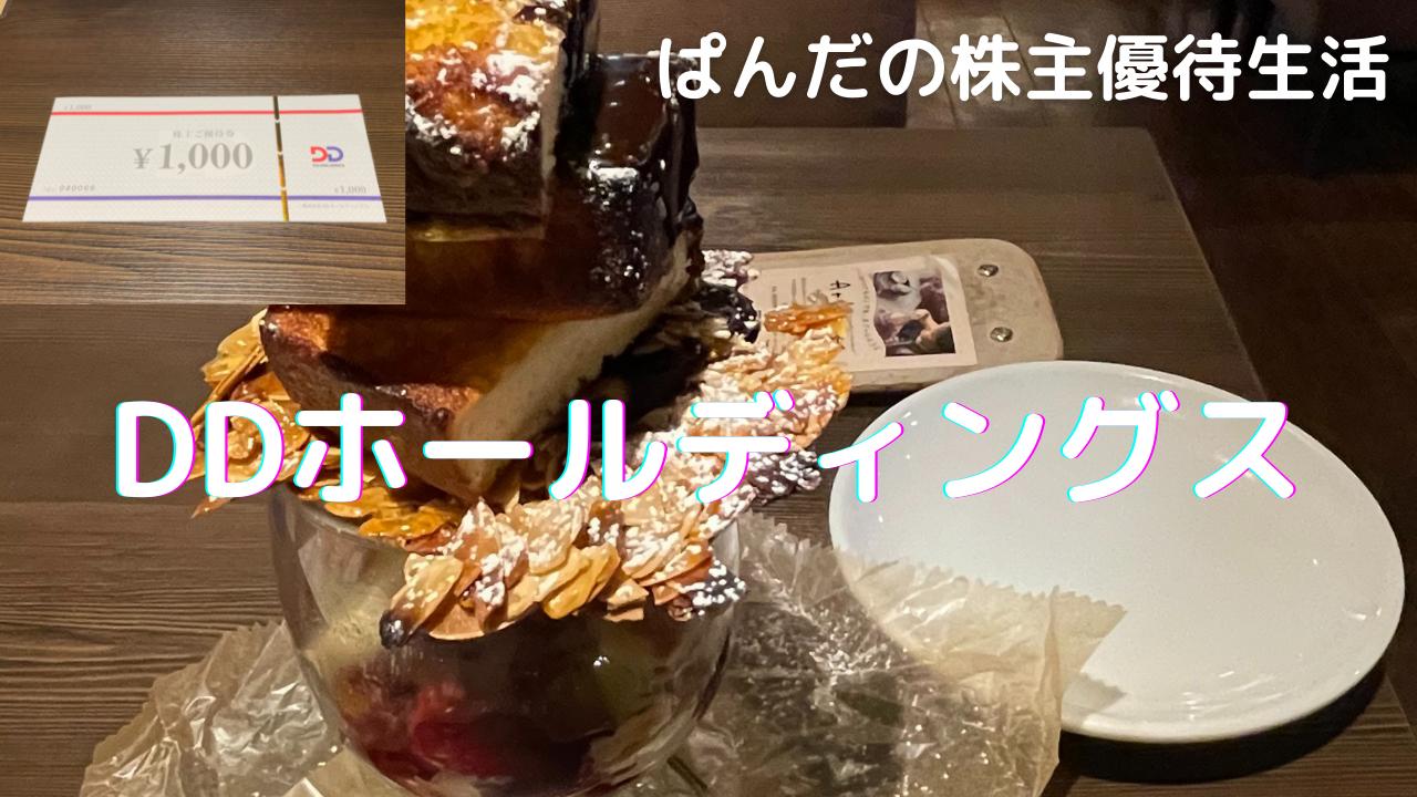 優待生活223