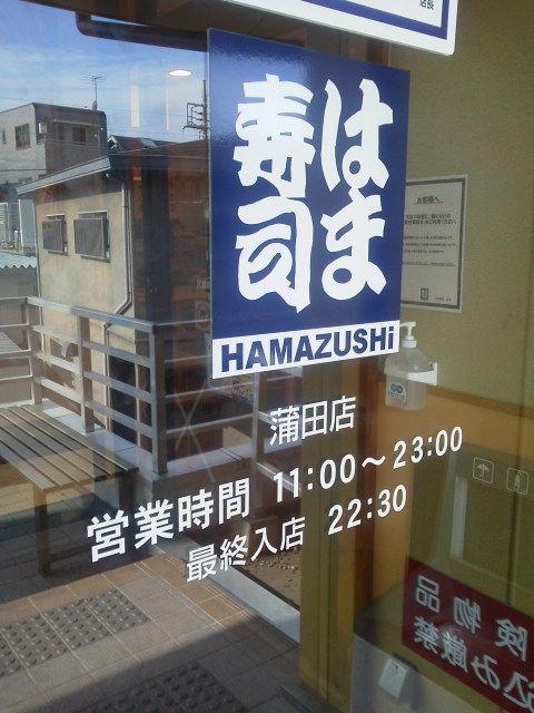 はま寿司1605292