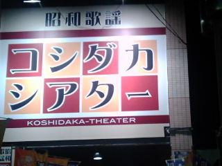 コシダカ1110261