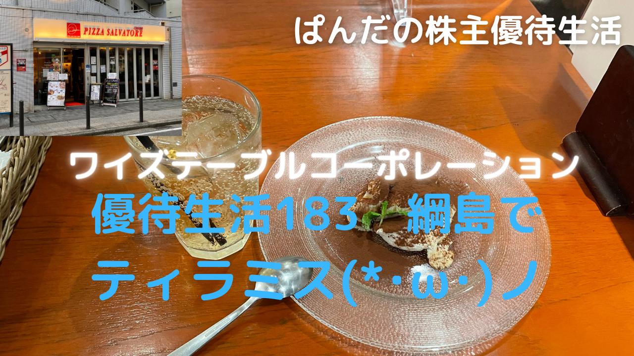 優待生活183