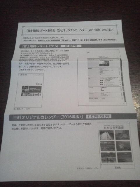富士電機1508213