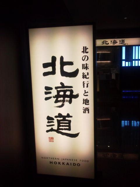 北海道1607151