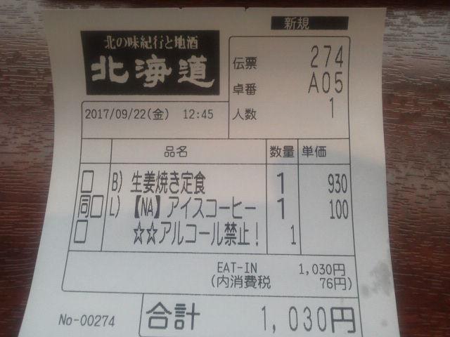 北海道1709228