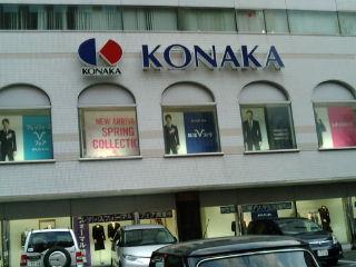 コナカ1201281