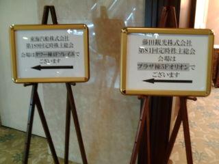 藤田観光1403261