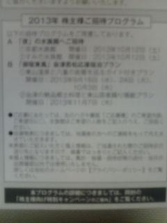 オリックス1307294