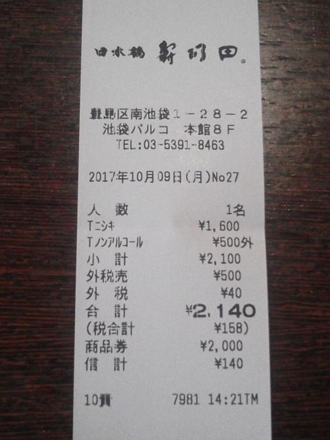 すし田17100913