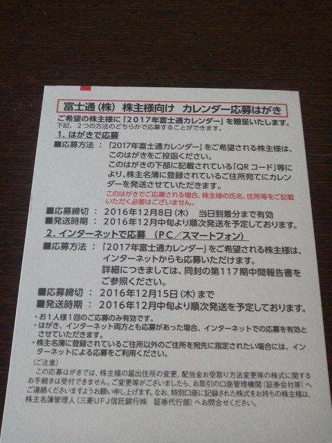 富士通1611261