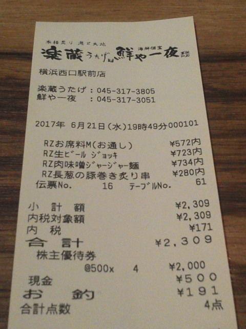 楽蔵17062110