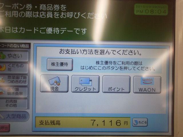ダイエー1503291