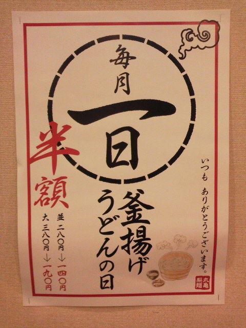 丸亀1412214