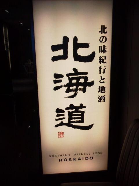 北海道1504021