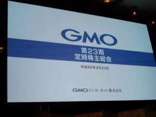 GMO1403232