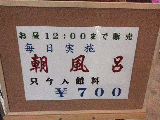 大谷田温泉1502085