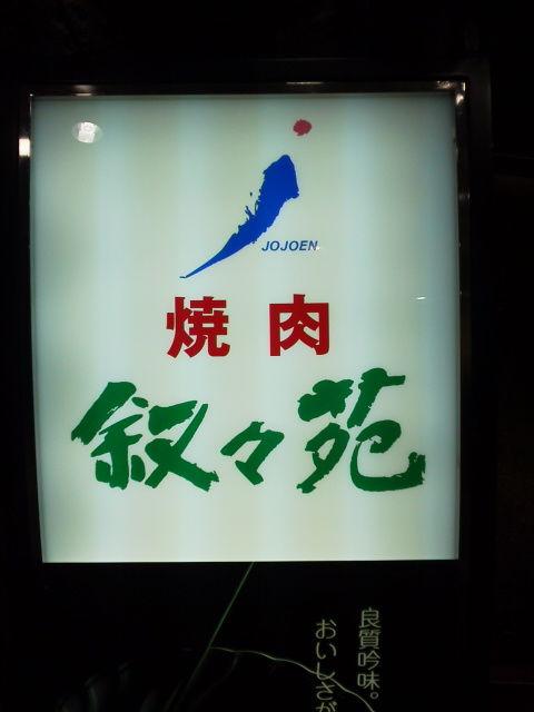 jyojyoen1501251