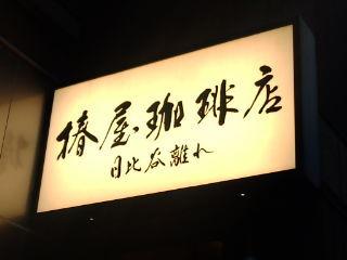 椿屋110920