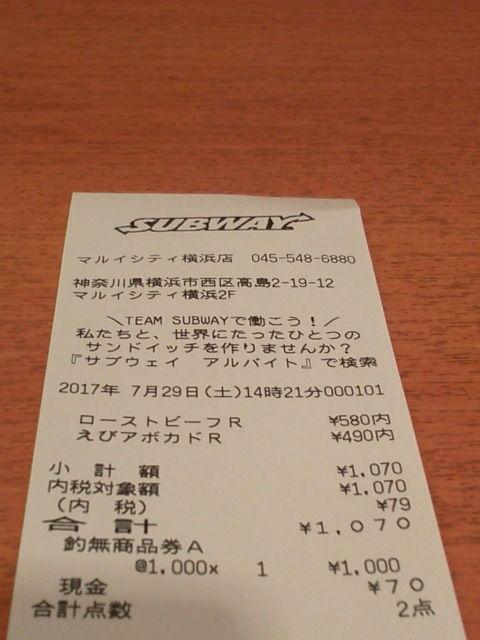 丸井1707295
