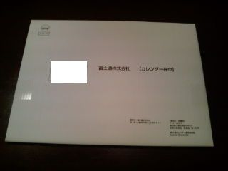 富士通121220